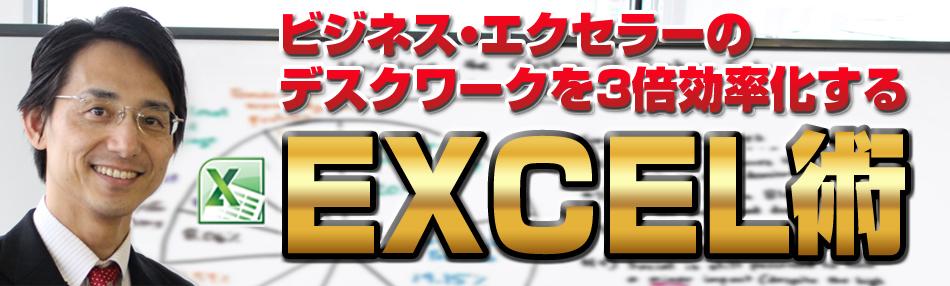 ビジネス・エクセラーのデスクワークを3倍効率化するEXCEL術